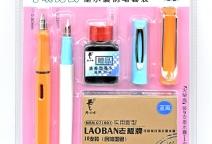 老板牌可填充式墨水囊钢笔大套装MSN-71500